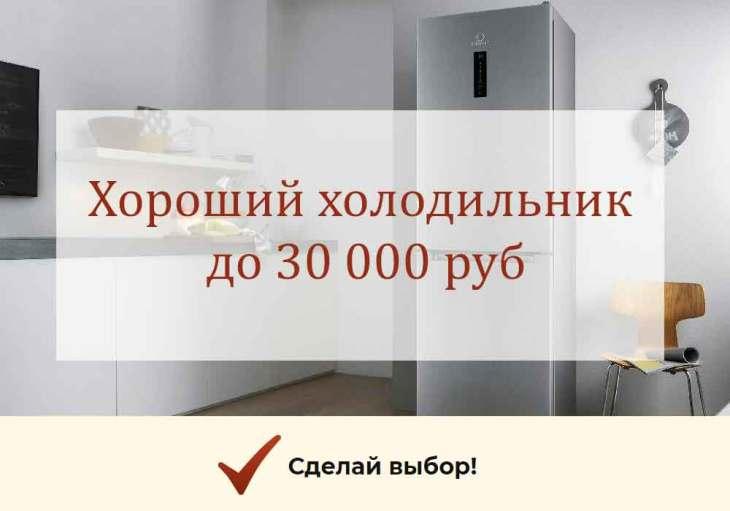 Хороший холодильник до 30000 руб по отзывам покупателей