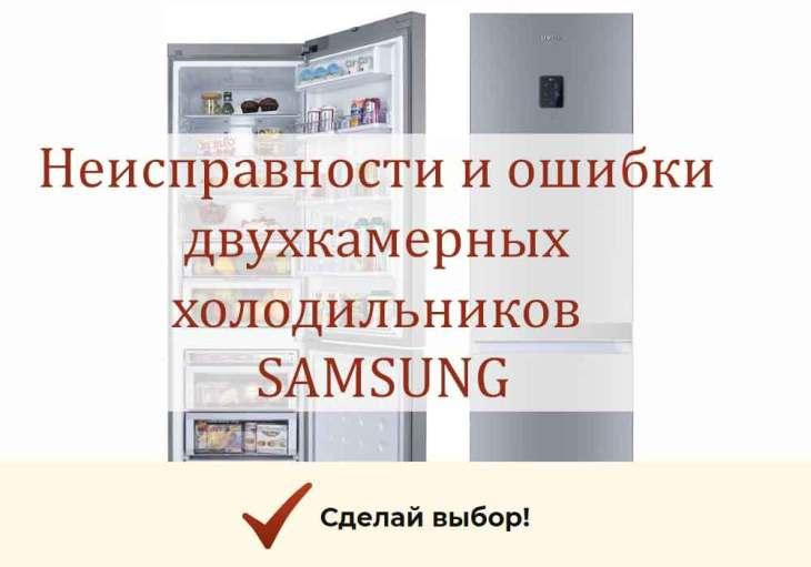 Холодильник Самсунг двухкамерный Ноу Фрост — неисправности и ошибки