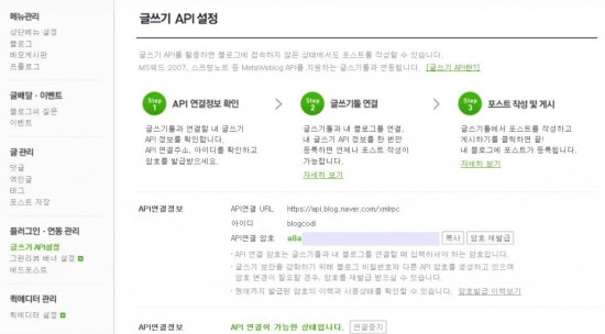 wordpress-naver2