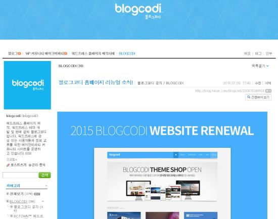naver-blog-blogcodicom-renewal