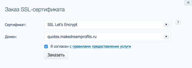 Бесплатный SSL сертификат – правильный сертификат