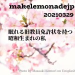「眠れる旧教員免許状を持つ昭和生まれの私」のアイキャッチ画像