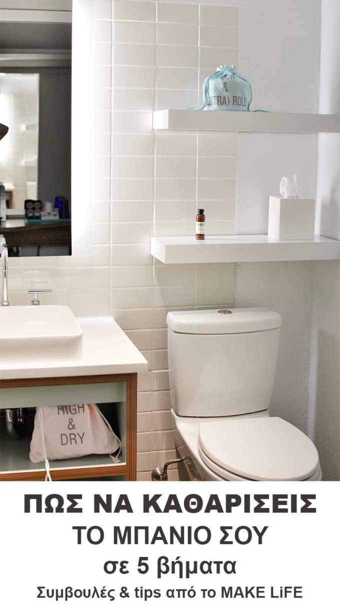 bathroom cleaning tips and tricks - Καθαρίστε το μπάνιο σαν επαγγελματίας