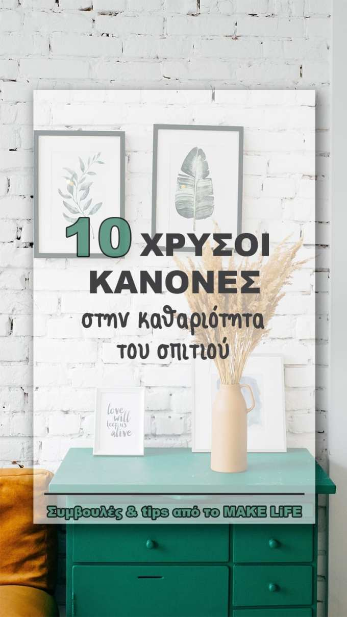 Top 10 κανόνες στην καθαριότητα του σπιτιού