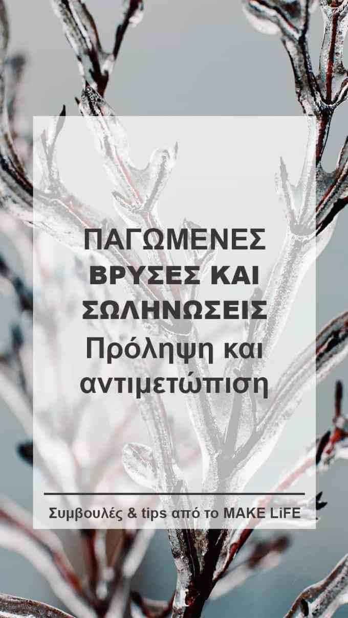 pagomenes vrises kai solinoseis liseis - Παγωμένες βρύσες και σωληνώσεις. Πρόληψη και Αντιμετώπιση.