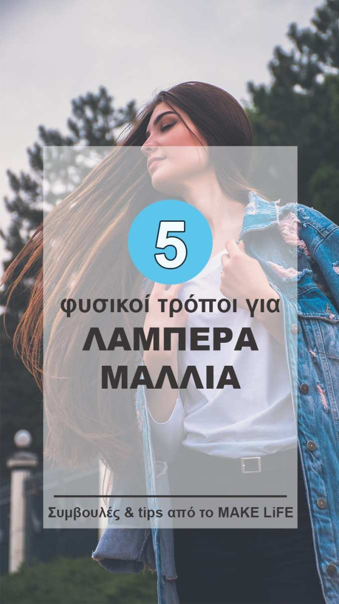 Shiny hair naturally - 5 tips για δυνατά και λαμπερά μαλλιά με φυσικό τρόπο