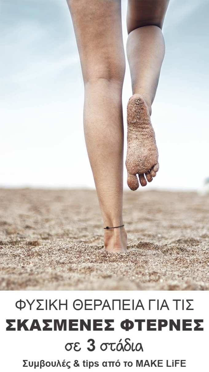 cracked heels therapy - Φυσική θεραπεία για τις σκασμένες φτέρνες σε τρία στάδια