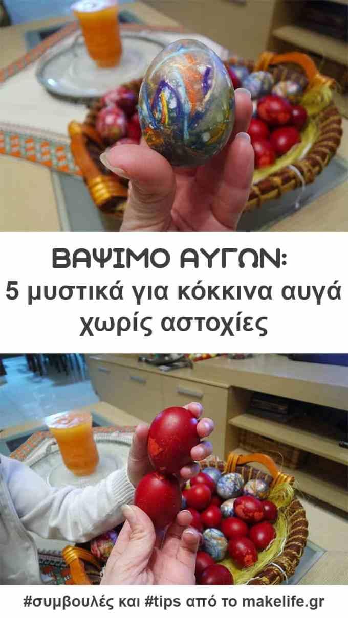 Πως βάφω κόκκινα αυγά. Μυστικά & tips