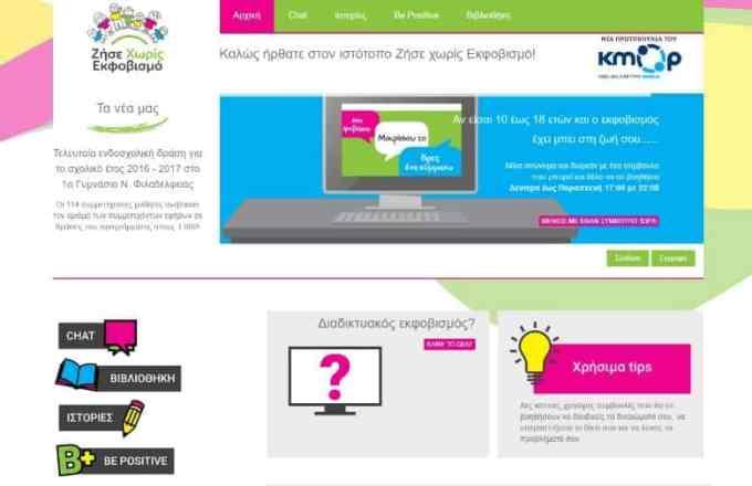 Διαδικτυακή Πλατφόρμα για Σχολικός Εκφοβισμός