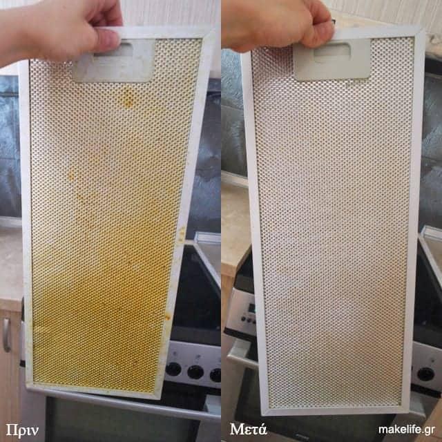 Καθάρισμα Απορροφητήρα Πριν και Μετά