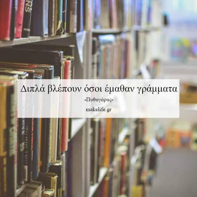 Pithagoras - 10+2 γνωμικά για την παιδεία, τη μάθηση και τη γνώση