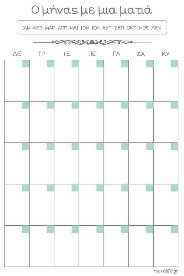 my monthly planner - Εκτυπώσιμο ημερολόγιο για να οργανώσουμε το πρόγραμμά μας