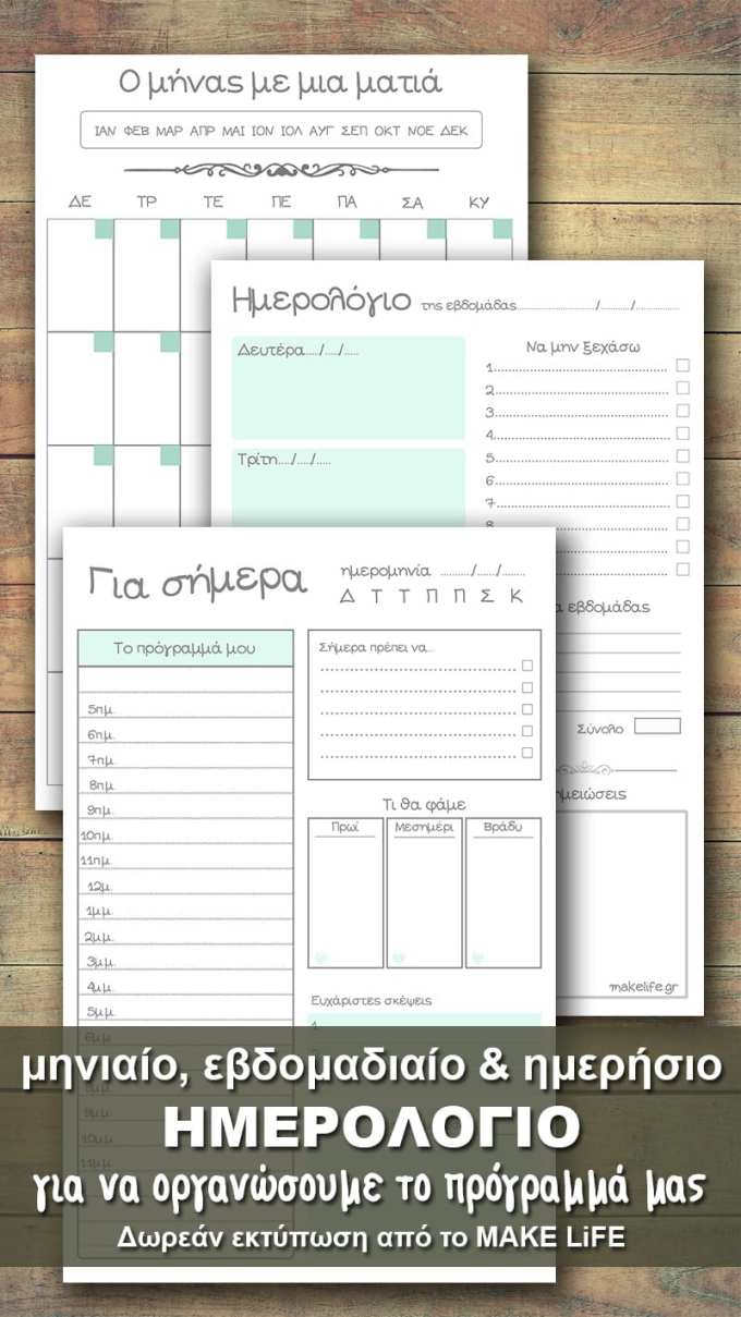 Bullet journal - Εκτυπώσιμο ημερολόγιο για να οργανώσουμε το πρόγραμμά μας
