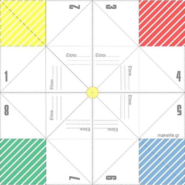 Fortune Teller Blank - Χάρτινη Αλατιέρα. Ένα παιχνίδι Origami από τα παλιά