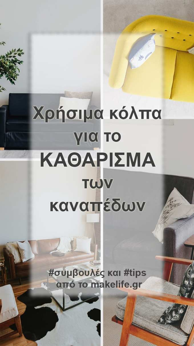 cleaning couch pin ed - Πως καθαρίζουμε τον καναπέ. Συμβουλές για δέρμα ή ύφασμα