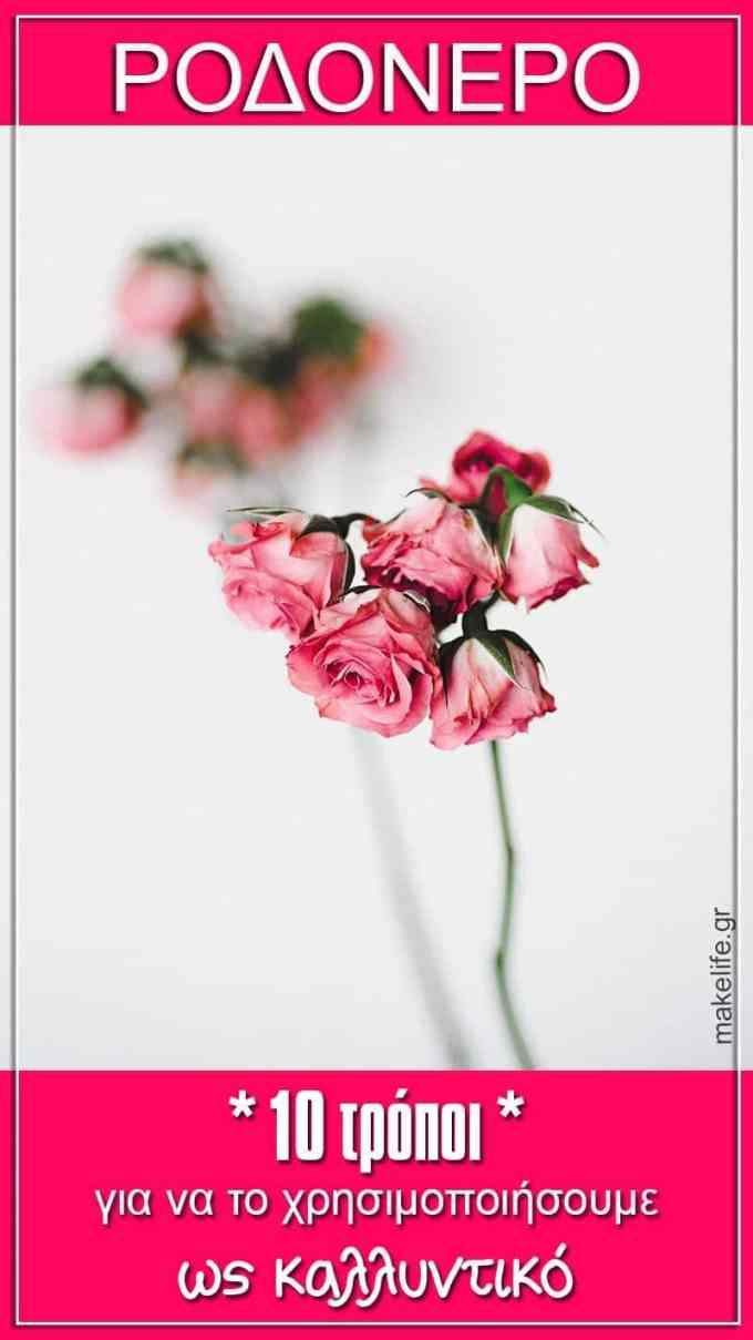 rose water pin ed - Ροδόνερο. Ένα φυσικό προϊόν με 10 καλλυντικές χρήσεις