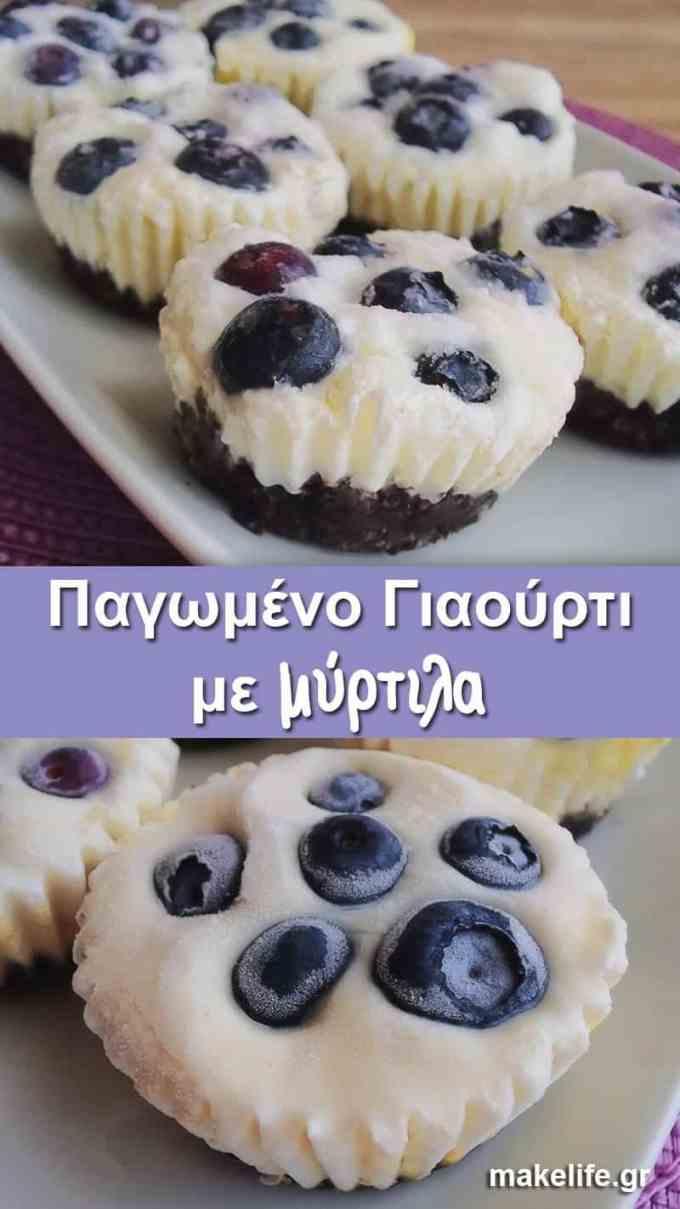 Frozen Yogurt with blueberries - Παγωμένο γιαούρτι με φρούτα. Ελαφριά κι εύκολη συνταγή