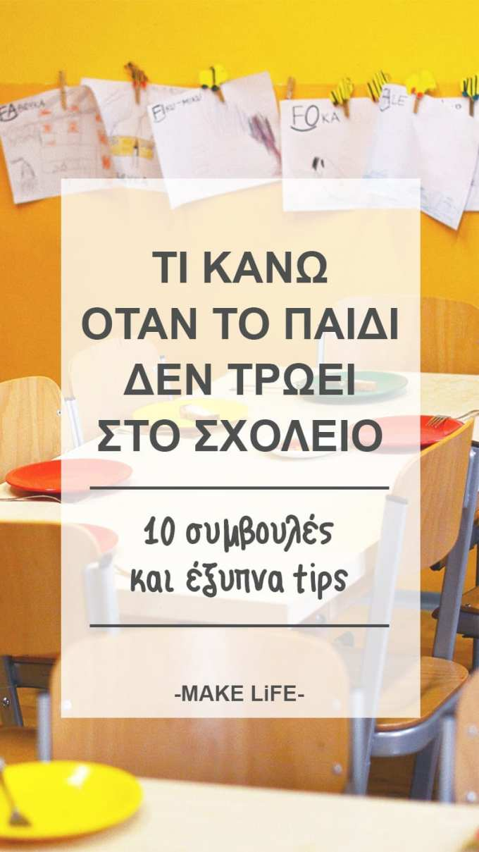 ti kano otan to paidi den troei sto sxoleio - 10 tips για το παιδί που δεν τρώει στο σχολείο το φαγητό του