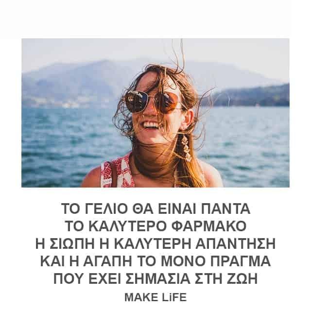 Το γέλιο θα είναι πάντα το καλύτερο φάρμακο