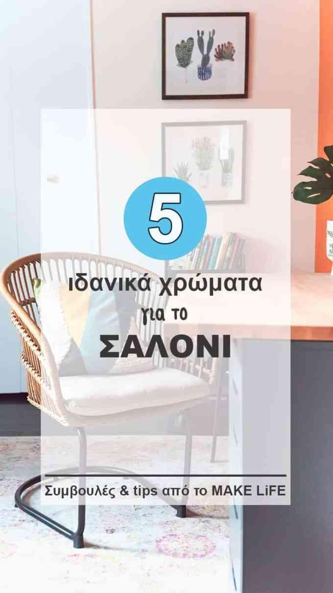 5 best paint colours for living room - Τι χρώμα να βάψω τους τοίχους στο σαλόνι; 5 προτάσεις & ιδέες