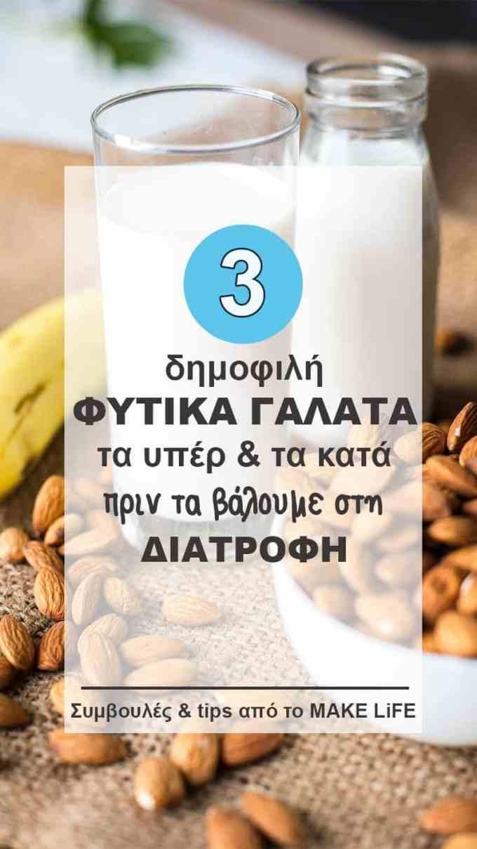 Milk Substitutes - Γάλα αμυγδάλου, σόγιας ή καρύδας; Ποιό φυτικό ρόφημα να επιλέξω;