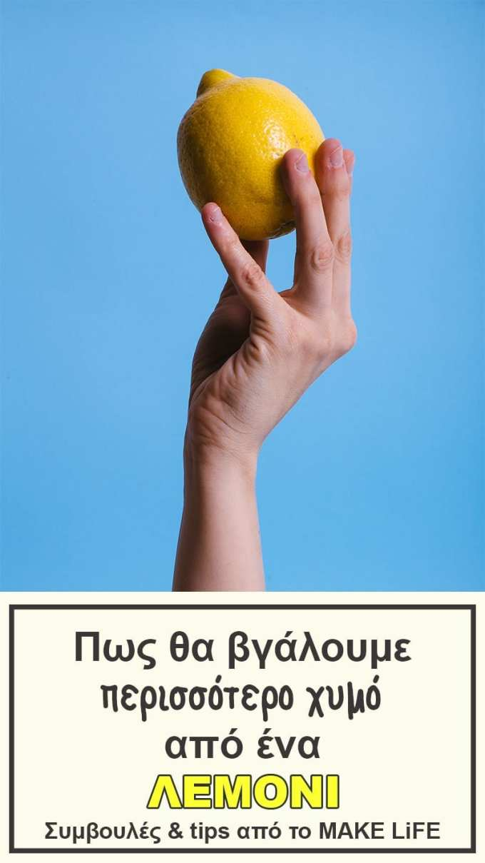 Περισσότερο χυμό από τα λεμόνια ή τα λάιμς