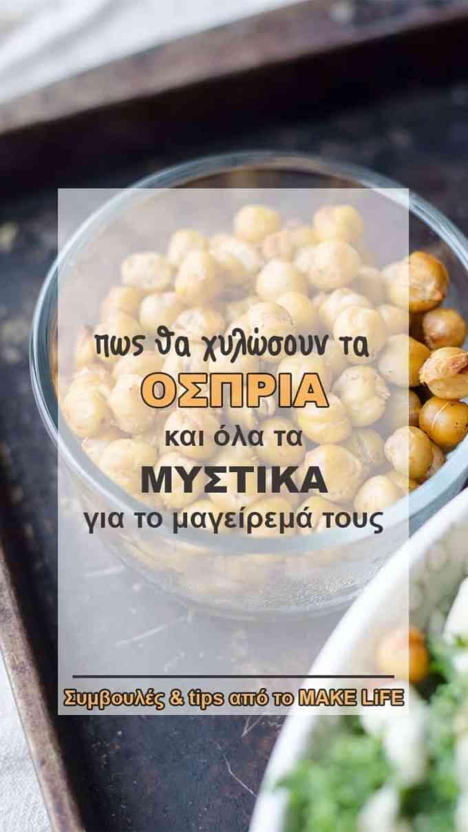 Πως Μαγειρεύουμε τα Όσπρια για να είναι νόστιμα και ελαφριά