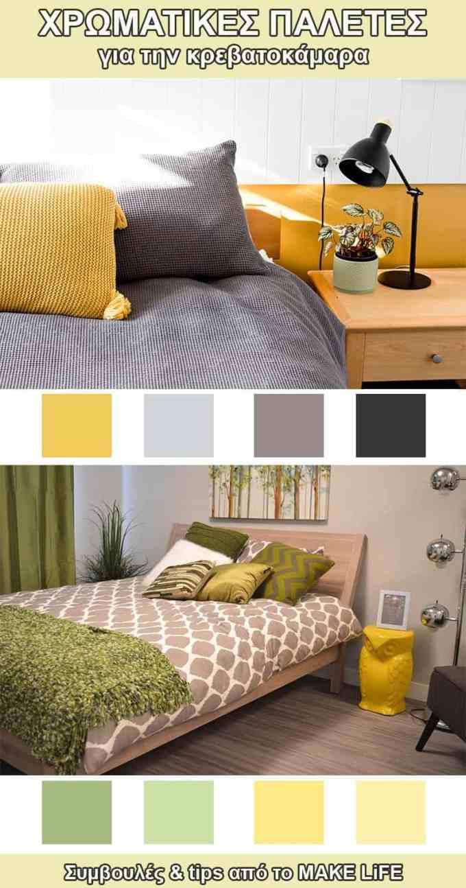 colours for bedroom - 4 χαλαρωτικοί συνδυασμοί χρωμάτων για την κρεβατοκάμαρα