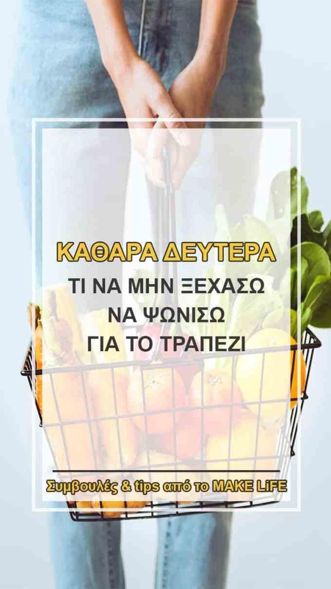 Kathara Deytera shopping - Τι να ψωνίσω για το τραπέζι της Καθαράς Δευτέρας