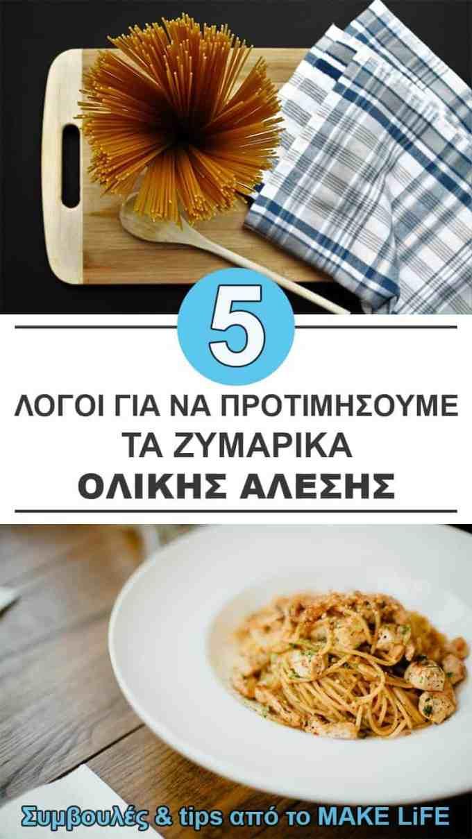 5 λόγοι που τα ζυμαρικά ολικής κάνουν καλό στην υγεία