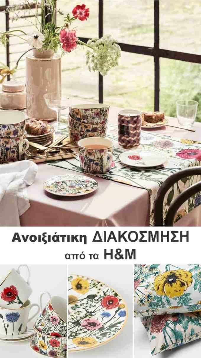 Ανοιξιάτικες Πινελιές στην Κουζίνα από την H&M