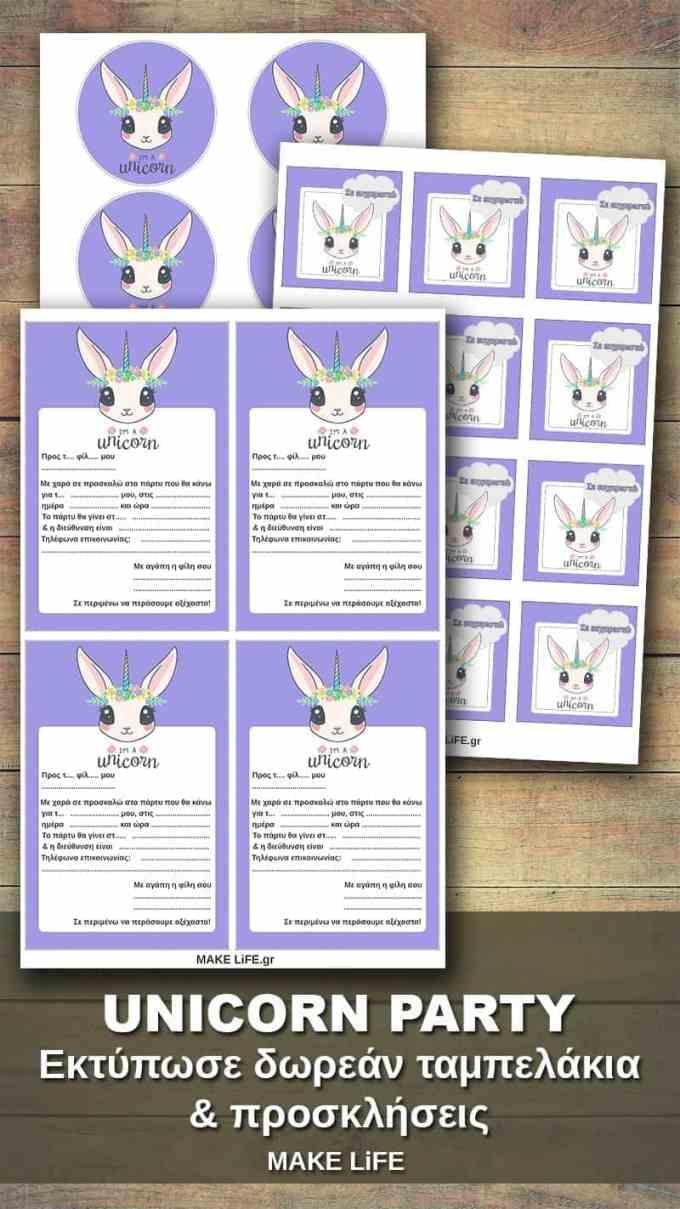 Πάρτυ Unicorn. Ταμπελάκια και προσκλήσεις εκτυπώσιμα