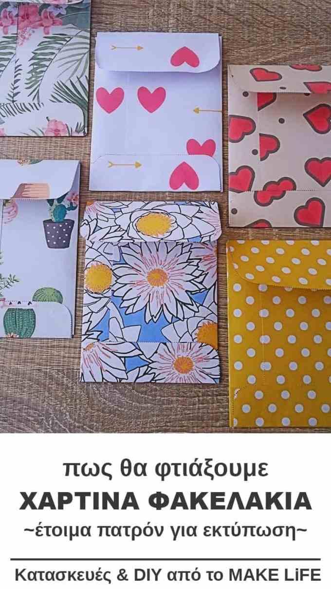 Printable Tiny Envelopes Tutorial - Φτιάξε μόνος σου χάρτινα φακελάκια. 6 πατρόν για εκτύπωση