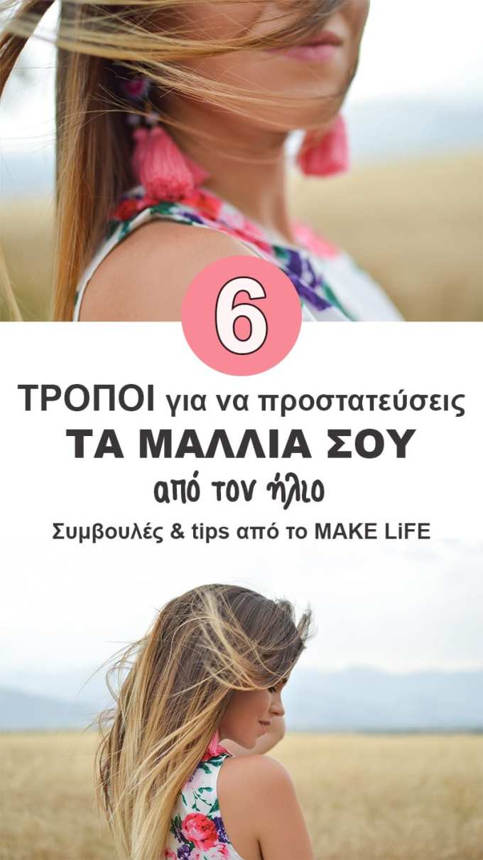 How to protect your hair from sun this summer - Πως προστατεύω τα μαλλιά από τον ήλιο και τη θάλασσα