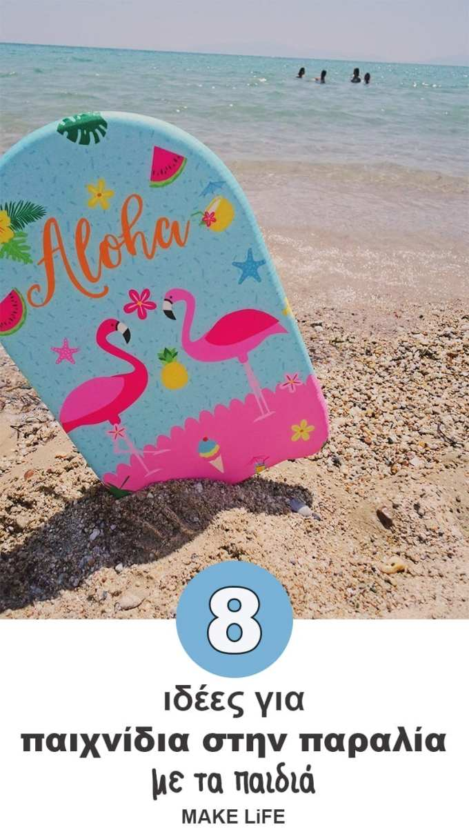 game ideas for kids to play at the beach - Παιχνίδια στην παραλία. 8 ιδέες για να απασχολήσετε τα παιδιά