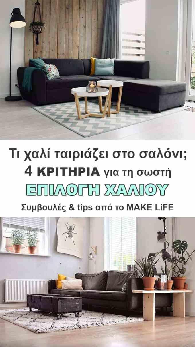what carpet to choose for living room - Επιλογή χαλιού για το σαλόνι. 4 κριτήρια για να επιλέξεις σωστά