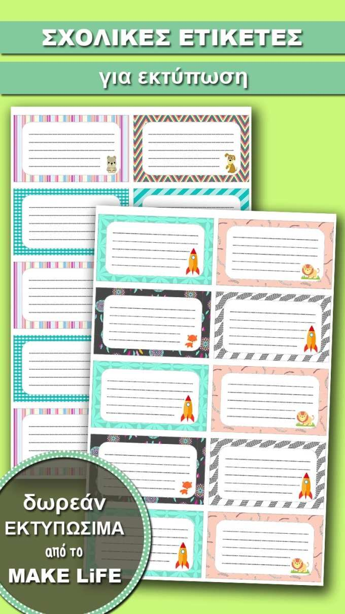 Book Labels for Kids - Ετικέτες για τα τετράδια και τα βιβλία των παιδιών. Δωρεάν εκτύπωση