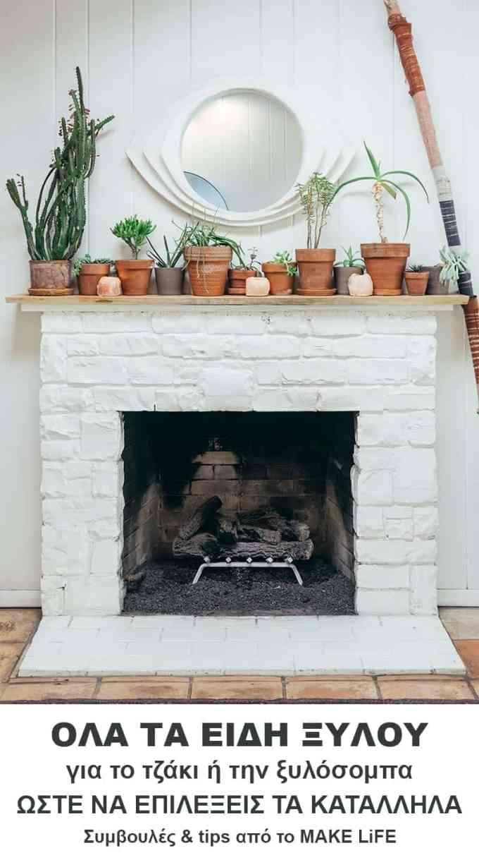 firewood tips - Όλα τα είδη ξύλου για το τζάκι ώστε να επιλέξεις τα κατάλληλα