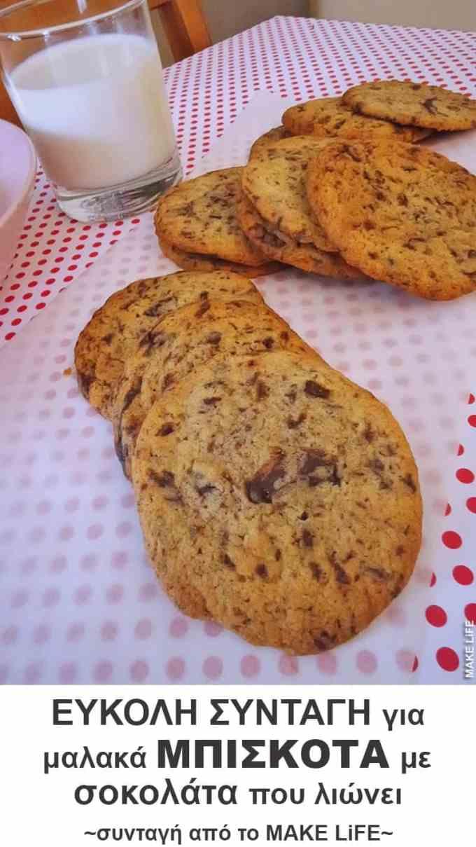 Εύκολη συνταγή για μπισκότα