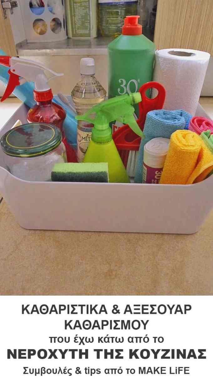 Καθαριστικά και αξεσουάρ καθαρισμού που φυλάσσω κάτω από το νεροχύτη της κουζίνας