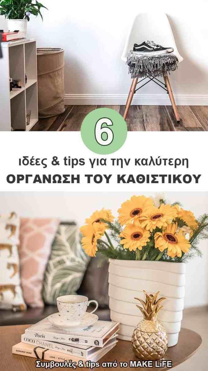 Πως να οργανώσεις και να τακτοποιήσεις το καθιστικό. 6 συμβουλές και tips