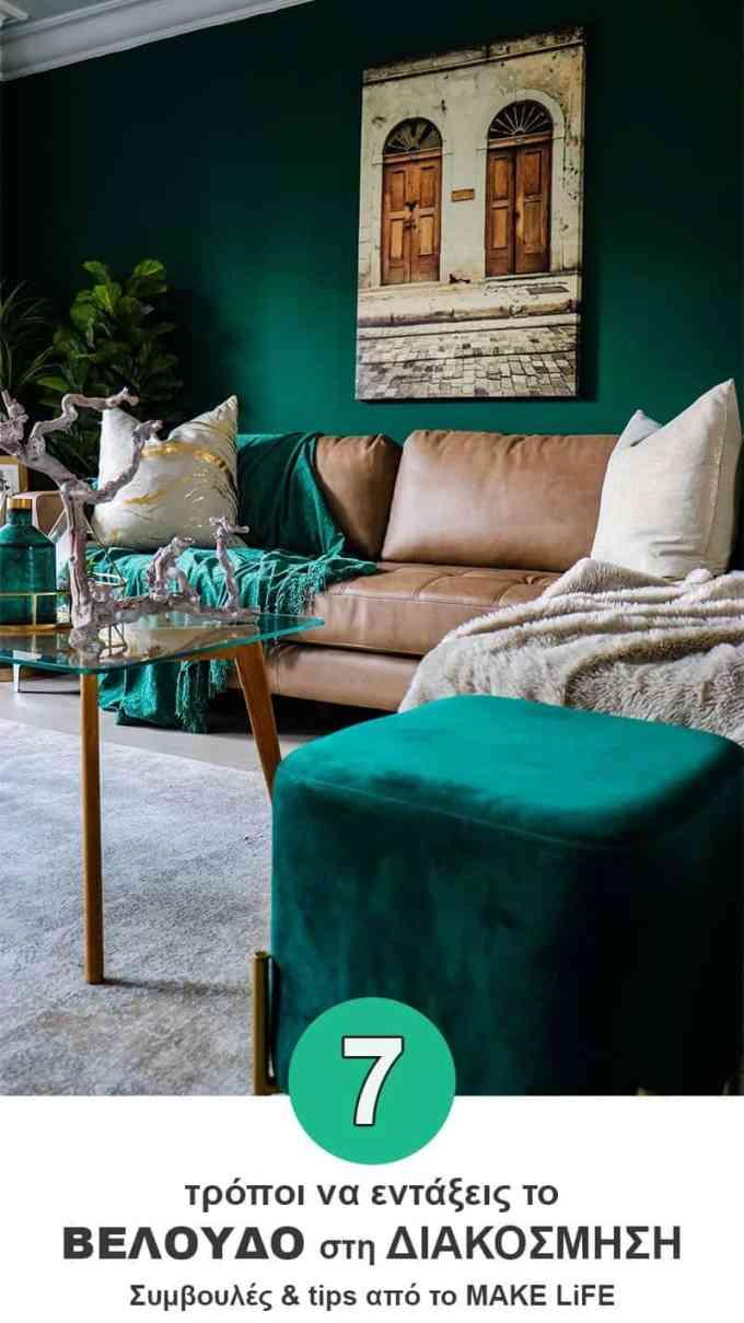Velvet Inspiration decor - Έτσι θα εντάξεις το βελούδο στη διακόσμηση του σπιτιού σου