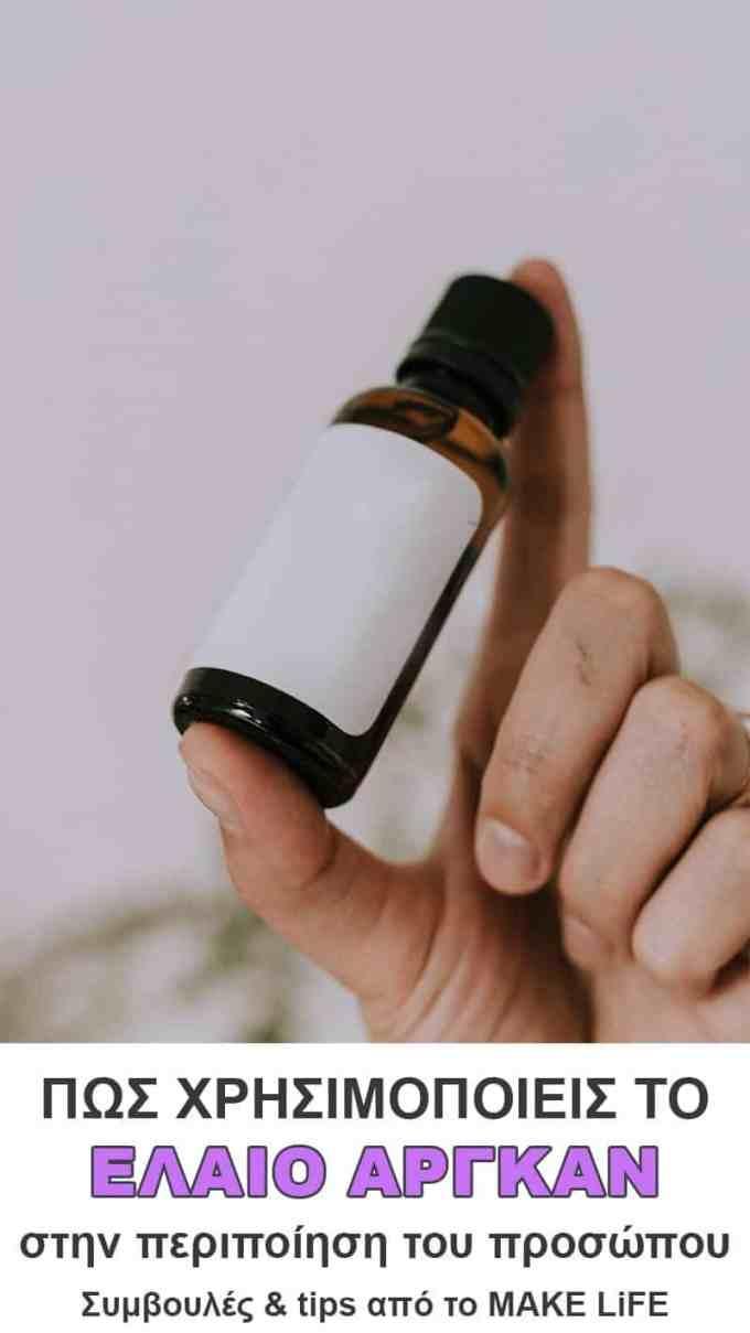 argan oili pin ed - Έλαιο Αργκάν. Πως το χρησιμοποιείς στην περιποίηση του προσώπου