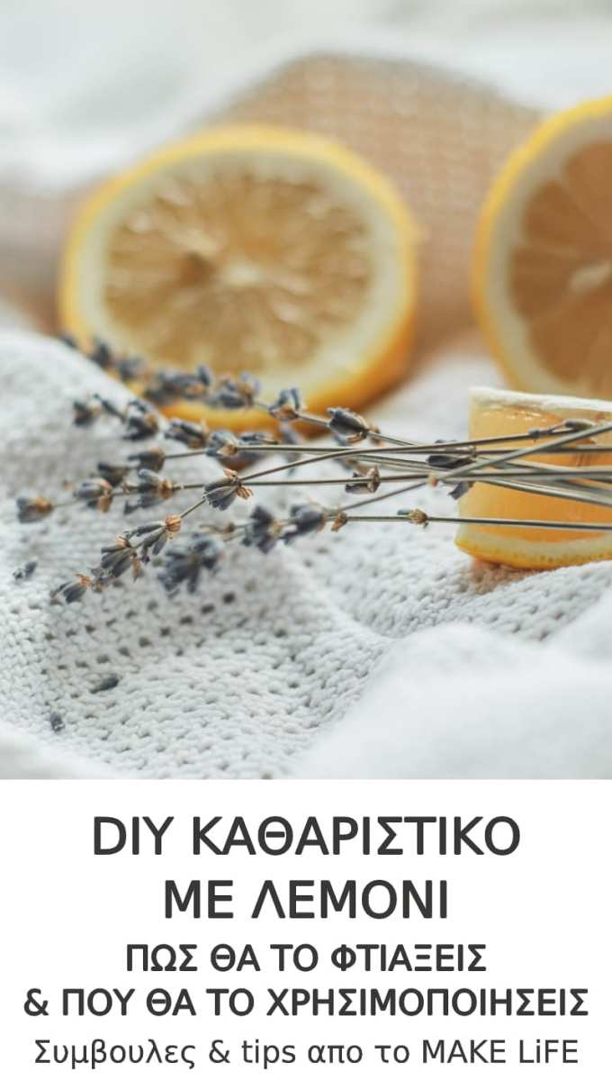 Homemade Citrus All Purpose Cleaner - Σπιτικό καθαριστικό με λεμόνι. Πως θα το φτιάξεις & που θα το χρησιμοποιήσεις