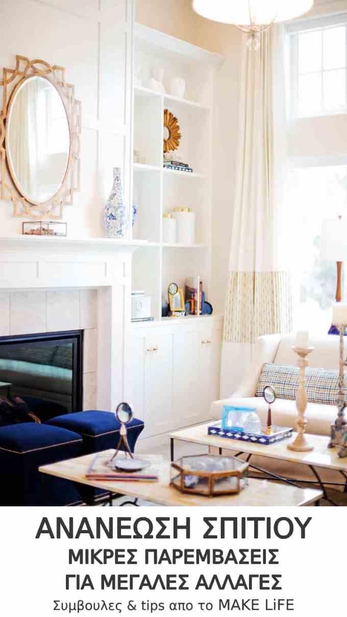 home renewal ideas - Ανανέωση Σπιτιού: Μικρές παρεμβάσεις για μεγάλες αλλαγές