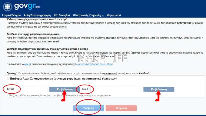 aili sintagografisi 4 - Πως θα κάνεις εγγραφή στην άυλη συνταγογράφηση. Βήματα & οδηγίες