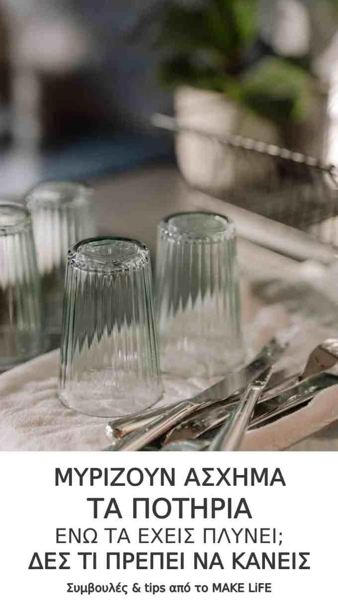 Drinking Glasses Smell Bad How To Fix It - Μυρίζουν τα ποτήρια άσχημα ενώ τα έχεις πλύνει; Δες τι να κάνεις