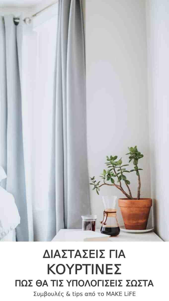 How to Choose the Right Curtain Length - Μέτρηση κουρτίνας: πως θα υπολογίσεις σωστά τις διαστάσεις