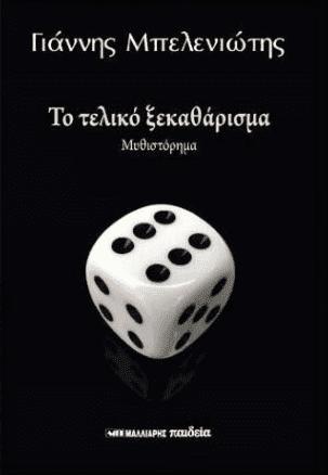 to teliko ksekatharisma - Τοπ 5 βιβλία κατάλληλα για το Καλοκαίρι και την παραλία!