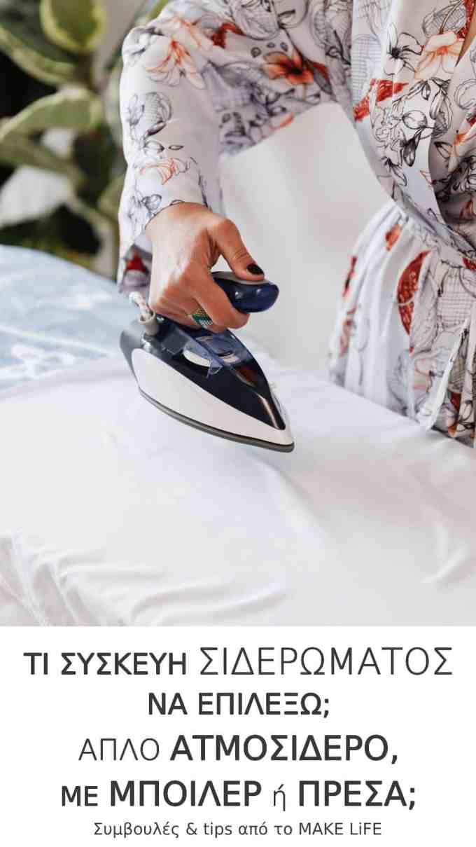 Which is the best ironing machine - Τι συσκευή σιδερώματος να επιλέξω; Απλό σίδερο, με μπόιλερ ή πρέσα;